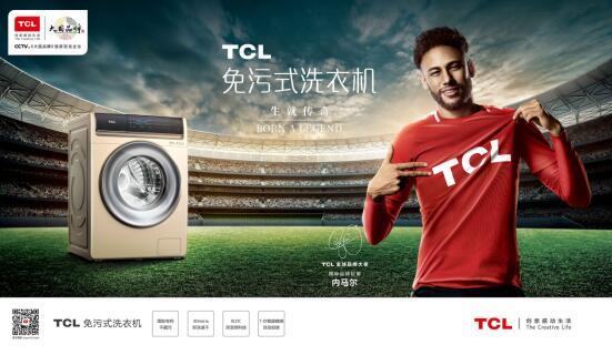 20年不忘初心砥砺前行  TCL冰箱洗衣机为健康生活而创新