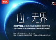 心・无界 2018TCL冰箱洗衣机全球战略合作伙伴大会