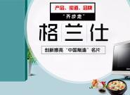 """产品、渠道、品牌""""齐步走"""" 格兰仕创新擦亮""""中国制造""""名片"""