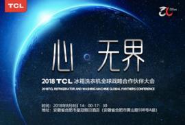 心·无界 2018TCL冰箱洗衣机全球战略合作伙伴大会