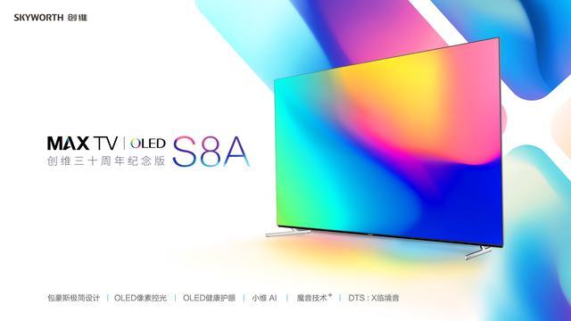 30年彩电征程 10年OLED坚守 创维演绎技术王者skr