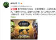 """《魔兽世界》将于8月14日上线 战神带你重温""""魔兽""""情怀!"""