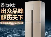 多门冰箱走俏  二胎时代选购一台海尔458升多门冰箱