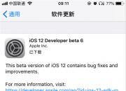 苹果系统又迎来更新 预示着正式版将要来了!