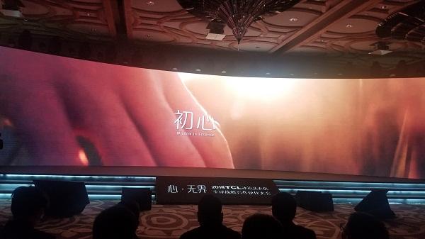 心・无界2018 TCL大会正式开始 荣耀历程 秉承初心