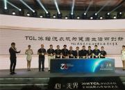 从心出发!TCL冰箱洗衣机全球战略合作伙伴大会圆满结束