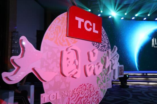 无微不至 TCL冰箱洗衣机更懂用户健康生活