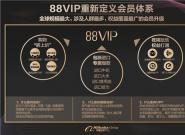 淘宝推出了88VIP会员体系 一卡打通新零售行业