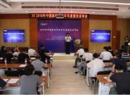 2018年中国家电行业半年度报告在北京重磅发布