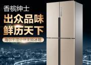 精准控温,400多升十字对开门冰箱保鲜有术