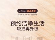 七夕礼遇 小狗电器V-M650扫地机器人新品上市