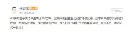 """苏宁拼购日返场  """"家电拼着买""""走红818"""