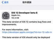 苹果今早凌晨发布iOS 12 beta 8 你更新了吗?
