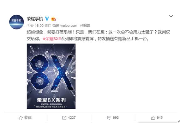 荣耀8X或首载多项通信新技术 定价疑2000元起售