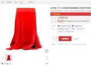 360 N7 Pro京东商城开启预约 价格明天发布会见分晓!