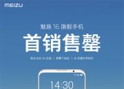 魅族16今日正式开卖  全平台秒售罄!