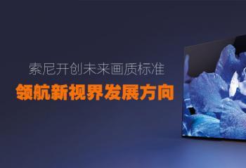 索尼开创未来画质标准 领航新视界发展方向