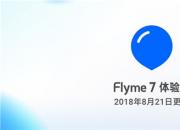 今日 魅族Flyme 7.8.8.21 beta版正式发布