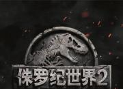 创维65Q6A全面屏电视 感受《侏罗纪世界2》凄美片段