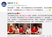 """荣耀8X或为6.5英寸超高屏占比 孙杨见状惊呼""""屏霸"""""""