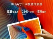 匠心新旗舰 台电T20平板电脑正式发布