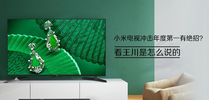 小米电视冲击年度第一有绝招?看王川是怎么说的