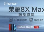 荣耀8X Max 99元定金预售开始