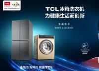 TCL冰箱洗衣机为健康生活而创新