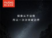 努比亚z18明日发布 神秘面纱即将揭晓!