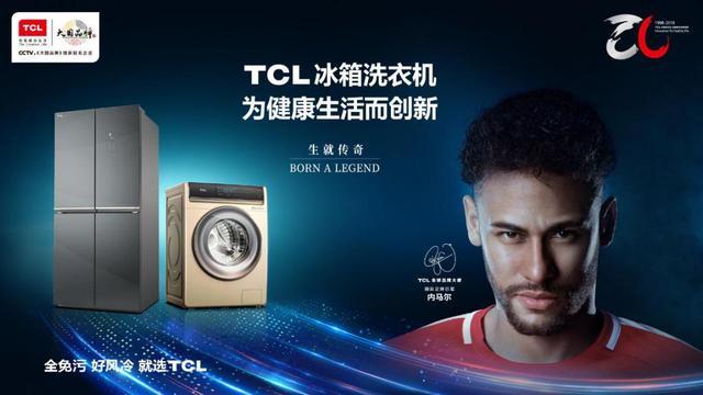 """从国内到国际 TCL冰箱洗衣机高歌猛进的三张""""王牌"""""""