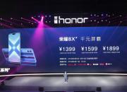 旗舰体验千元价格 荣耀8X系列打响千元市场升维战