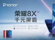 91%屏占比+麒麟710+GPU Turbo 荣耀8X正式发布
