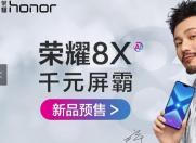 荣耀8X Max   9月6日10:08开始抢购