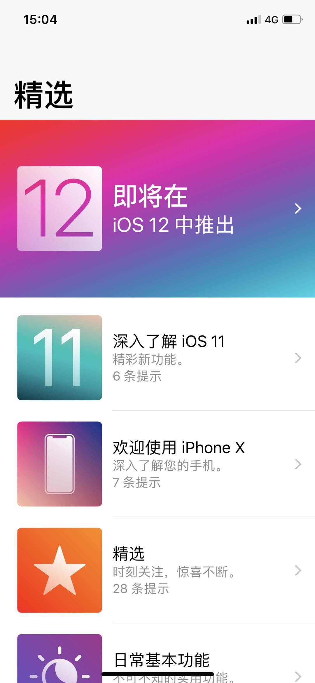 发布会进入倒计时 苹果开始推送iOS 12广告