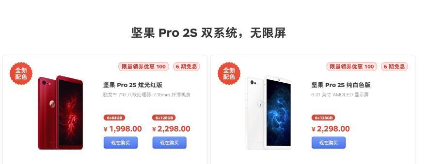 坚果 Pro 2S 新色上市  整点领神券1元秒新机
