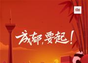 小米新品发布会定档成都 有望发布小米8青春版