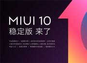 今天你升级了吗?MIUI10稳定版今日推送