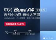 中兴 ZTE Blade A4  震撼来袭