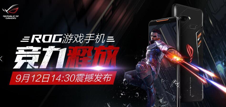 ROG游戏手机 9月12日新品发布会 预约震撼开启