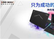 据传神舟将推出9代处理器产品 一波数据带你了解这款处理器