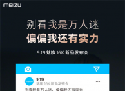9月19日 魅族16X发布会北京见!