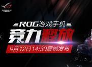 ROG游戏手机 9月12日新品发布会预约震撼开启