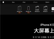 iPhone X被官网悄然下架 或将成为最短命iphone