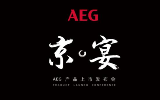 """德国AEG新品发布 打造舌尖上的""""燕京八景"""""""