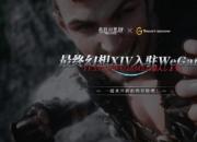 《最终幻想14》入驻腾讯WeGame平台 你的战神准备好了吗?