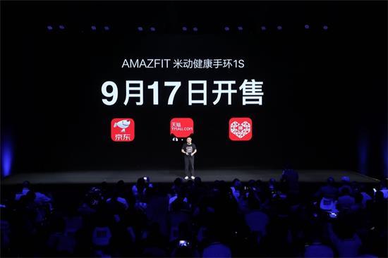 AI全线覆盖!华米科技发布全球可穿戴领域第一颗人工智能芯片