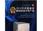 洗衣机新国际产品 论TCL免污式桶中桶洗衣机XQM85-9005BYS
