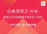 小米手环3 NFC版199元 超高性价比今日开售
