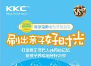 海尔兄弟版KKC儿童电动牙刷首发 刷出回忆杀!