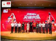 携手十年,共创佳绩――TCL举办中国男篮庆功会